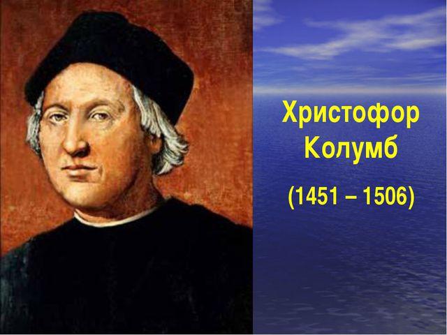 Христофор Колумб (1451 – 1506)