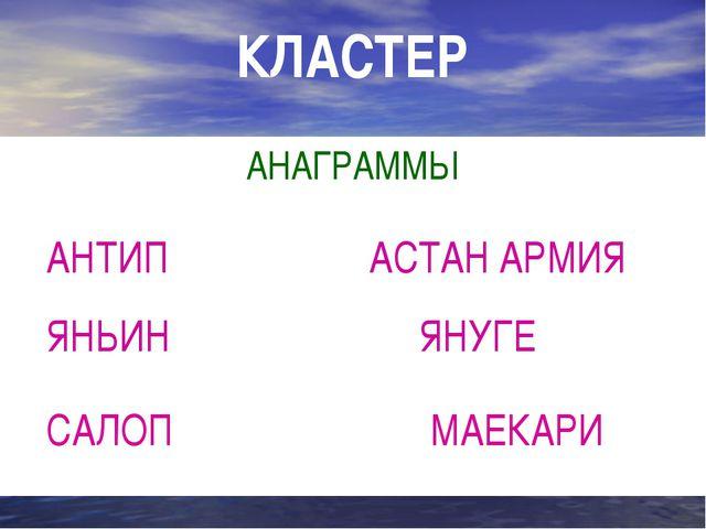 КЛАСТЕР АНАГРАММЫ АНТИП АСТАН АРМИЯ ЯНЬИН ЯНУГЕ САЛОПМАЕКАРИ