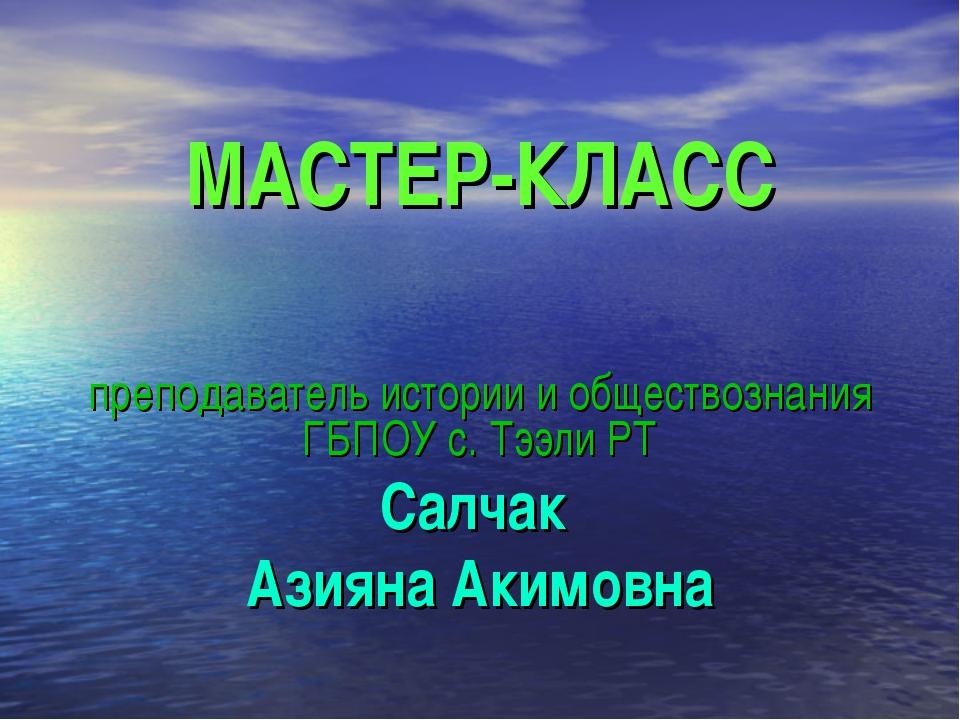 МАСТЕР-КЛАСС преподаватель истории и обществознания ГБПОУ с. Тээли РТ Салчак...