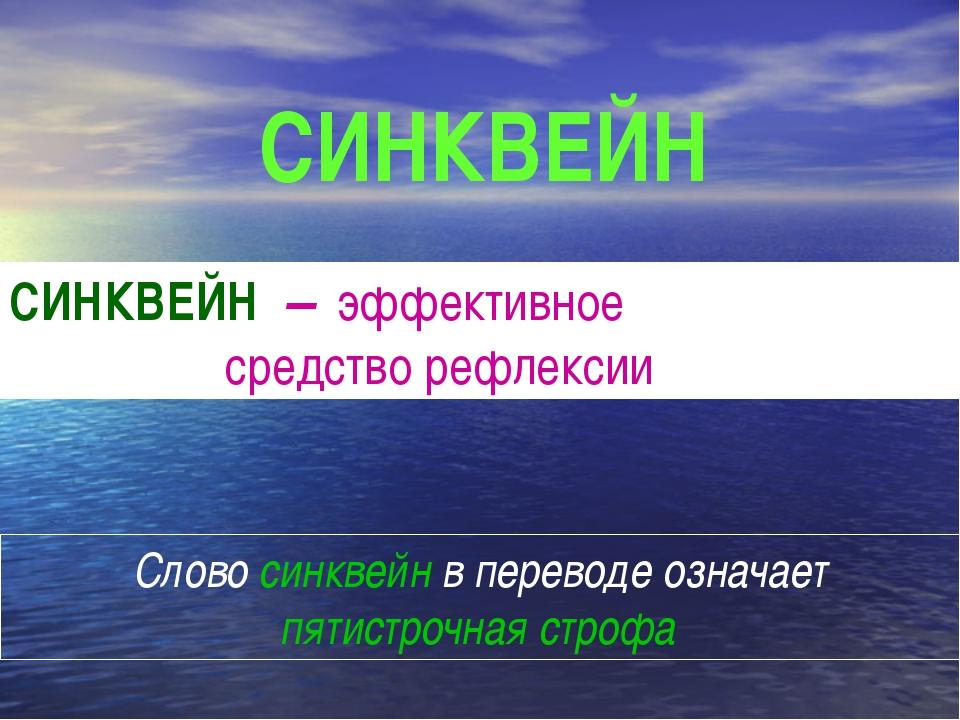Слово синквейн в переводе означает пятистрочная строфа СИНКВЕЙН – эффективное...