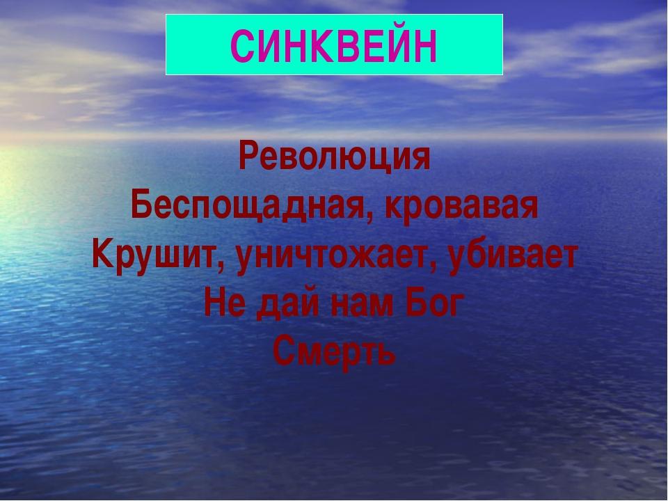 Революция Беспощадная, кровавая Крушит, уничтожает, убивает Не дай нам Бог См...
