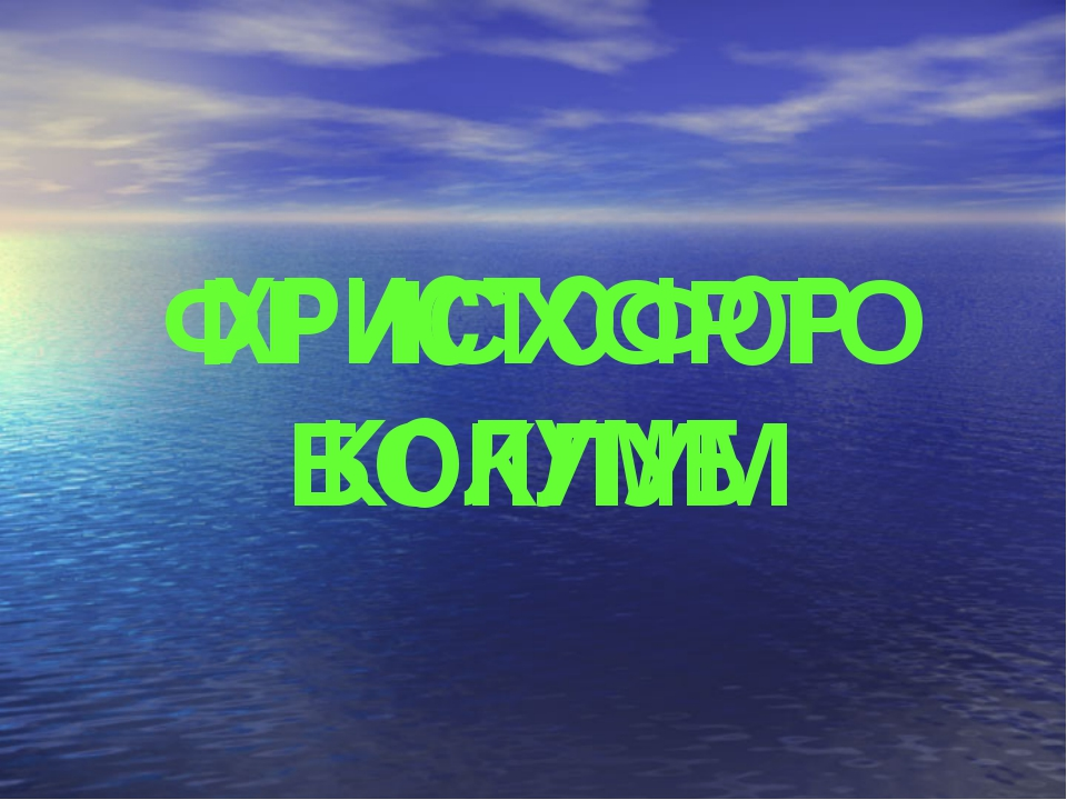 ФРИСХОРТО БОКЛУМ ХРИСТОФОР КОЛУМБ