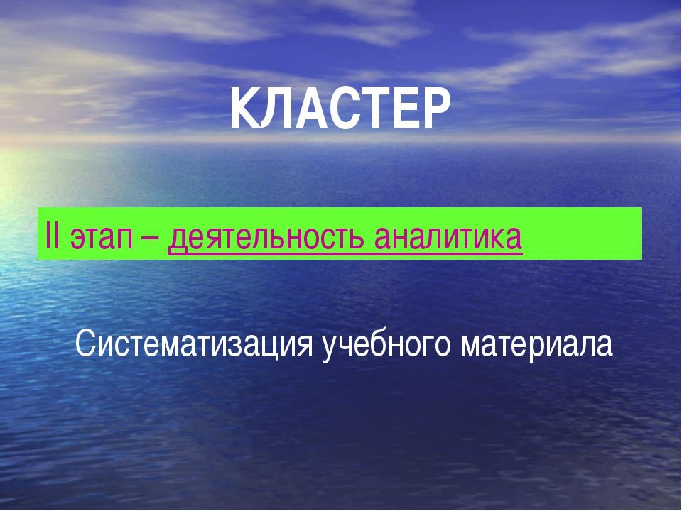 II этап – деятельность аналитика КЛАСТЕР Систематизация учебного материала
