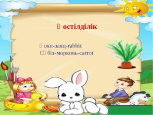 Қостілділік Қоян-заяц-rabbit Сәбіз-морковь-carrot