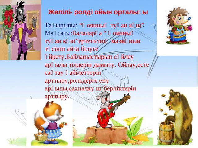 """Желілі- ролді ойын орталығы Тақырыбы: """"Қоянның туған күні"""" Мақсаты:Балаларға..."""