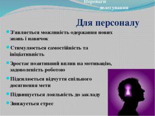 З'являється можливість одержання нових знань і навичок Стимулюється самостійн