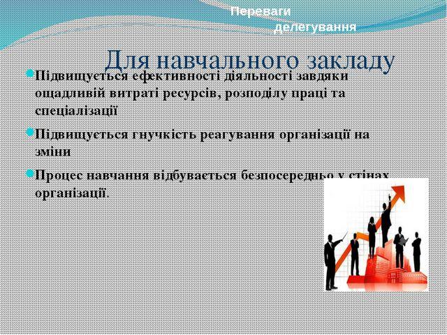 Переваги делегування Підвищується ефективності діяльності завдяки ощадливій в...