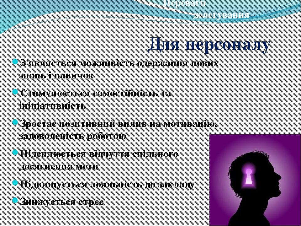 З'являється можливість одержання нових знань і навичок Стимулюється самостійн...