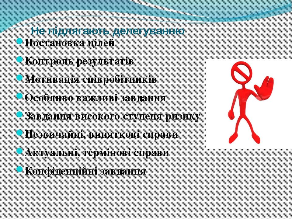 Не підлягають делегуванню Постановка цілей Контроль результатів Мотивація спі...