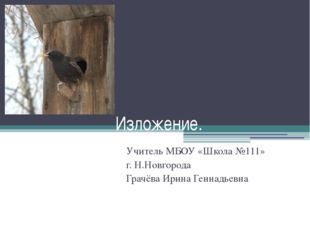 Изложение. Учитель МБОУ «Школа №111» г. Н.Новгорода Грачёва Ирина Геннадьевна