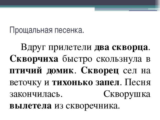 Презентация по русскому языку на тему Изложение по тексту  Прощальная песенка Вдруг прилетели два скворца Скворчиха быстро скользнула