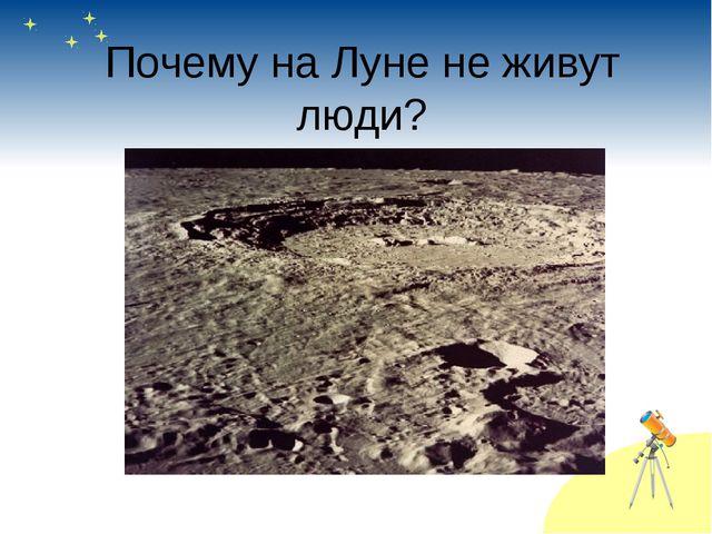 Почему на Луне не живут люди?