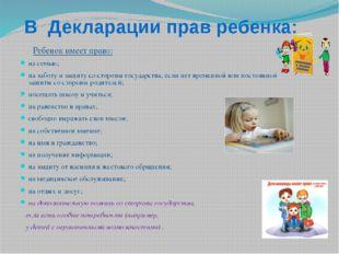 В Декларации прав ребенка: Ребенок имеет право: на семью; на заботу и защиту