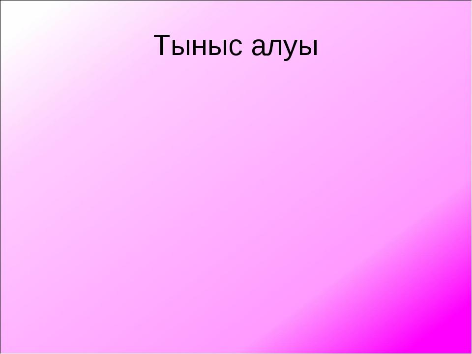 Тыныс алуы