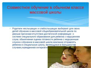 Родители неслышащих и слабослышащих выбирают для своих детей обучение в массо