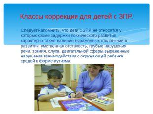 Следует напомнить, что дети с ЗПР не относятся у которых кроме задержки психи