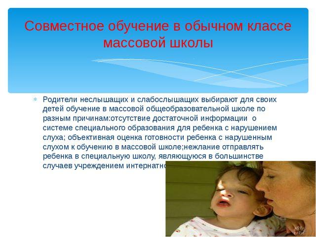 Родители неслышащих и слабослышащих выбирают для своих детей обучение в массо...