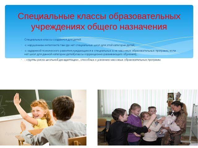 Специальные классы создаются для детей: -с нарушением интеллекта там где нет...
