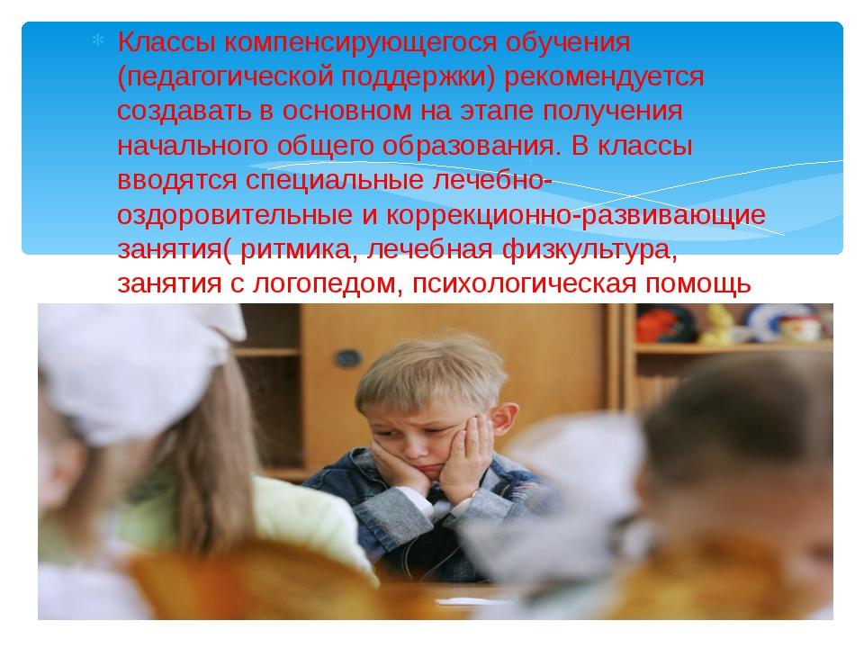 Классы компенсирующегося обучения (педагогической поддержки) рекомендуется со...