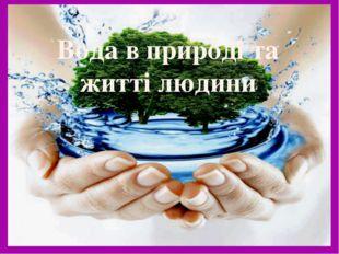 Вода в природі та житті людини