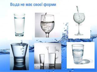 Вода не має своєї форми