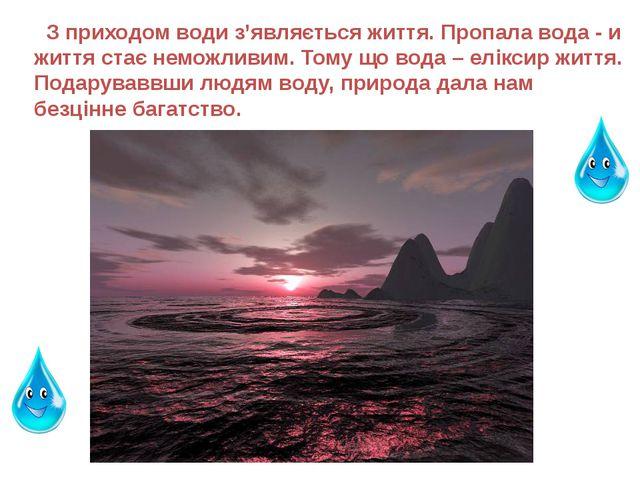 З приходом води з'являється життя. Пропала вода - и життя стає неможливим. Т...