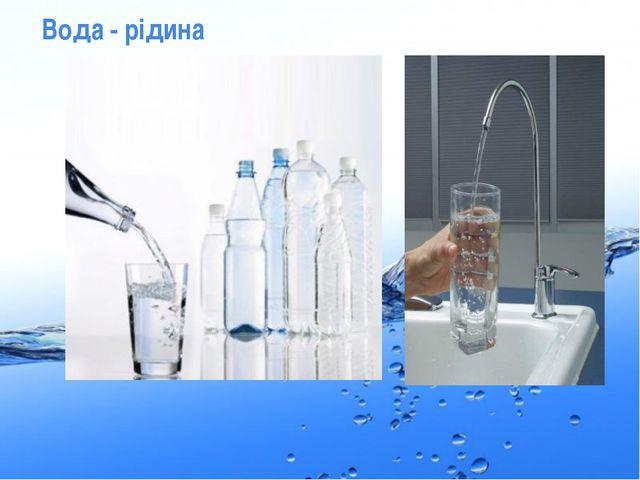 Вода - рідина