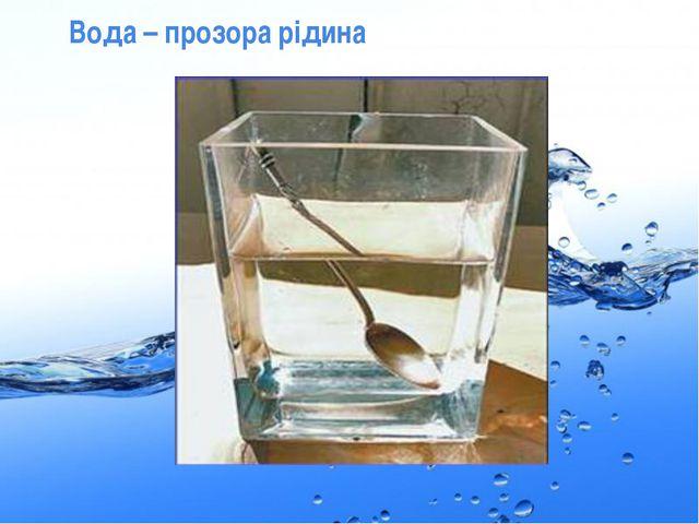 Вода – прозора рідина