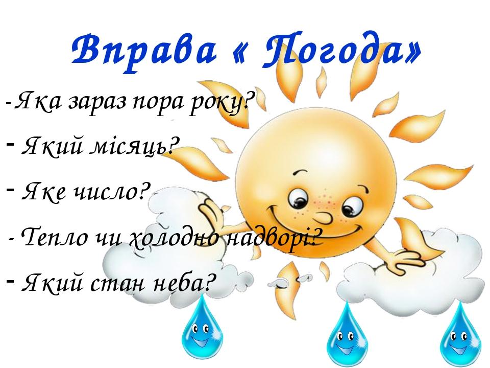 Вправа « Погода» - Яка зараз пора року? Який місяць? Яке число? - Тепло чи хо...