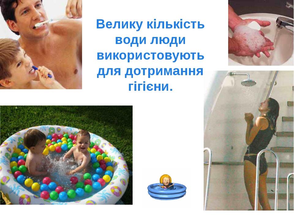 Велику кількість води люди використовують для дотримання гігієни.