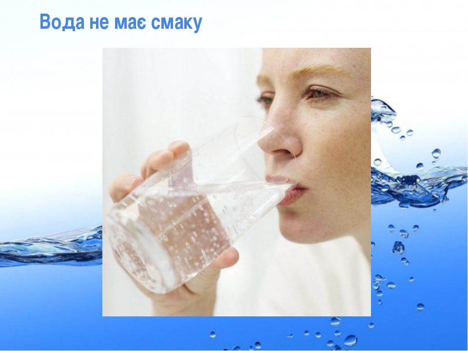 Вода не має смаку