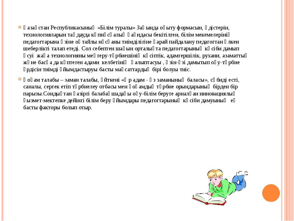 Қазақстан Республикасының «Білім туралы» Заңында оқыту формасын, әдістерін, т...