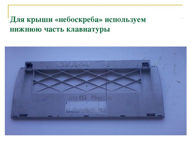 Для крыши «небоскреба» используем нижнюю часть клавиатуры