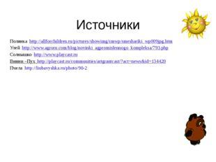 Источники Полянка http://allforchildren.ru/pictures/showimg/smwp/smeshariki_w