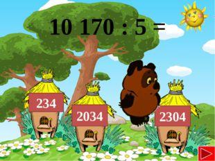 10 170 : 5 = 234 2304 2034