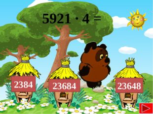 5921 ∙ 4 = 2384 23684 23648