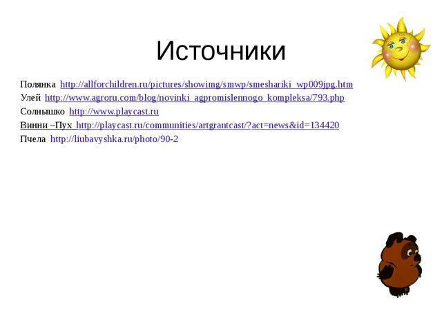 Источники Полянка http://allforchildren.ru/pictures/showimg/smwp/smeshariki_w...