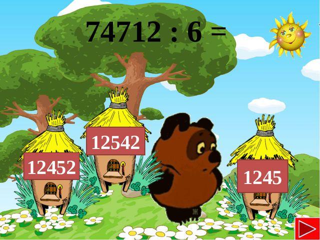 74712 : 6 = 1245 12452 12542
