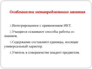 Особенности метапредметного занятия Интегрированное с применением ИКТ. Учащие
