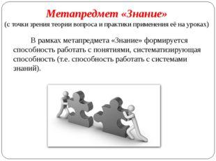 В рамках метапредмета «Знание» формируется способность работать с понятиями,
