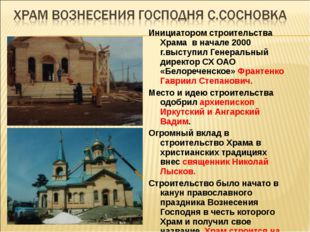 Инициатором строительства Храма в начале 2000 г.выступил Генеральный директор
