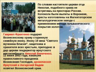 12 июня 2002 года, накануне православного праздника Вознесения Господня, архи