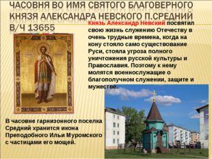 Князь Александр Невский посвятил свою жизнь служению Отечеству в очень трудны