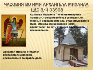 Архангел Михаил в Писании именуется «князем», «вождем войска Господня», он гл