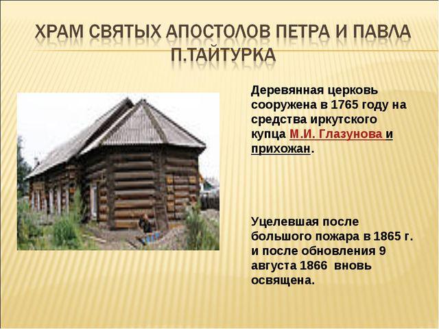 Деревянная церковь сооружена в 1765 году на средства иркутского купца М.И. Г...