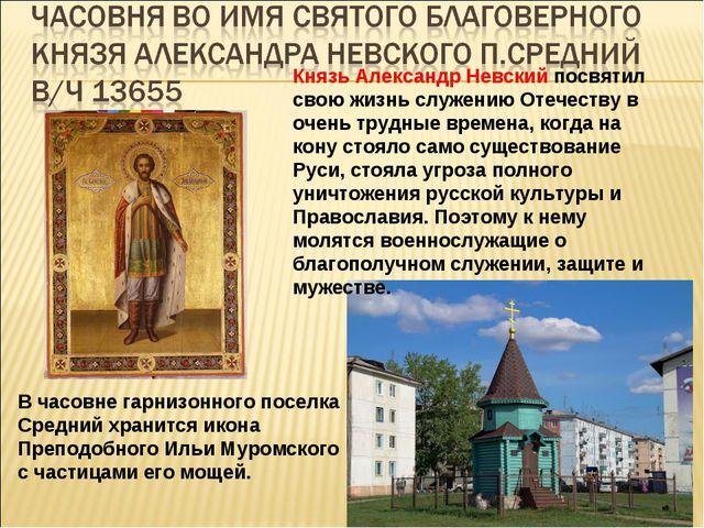 Князь Александр Невский посвятил свою жизнь служению Отечеству в очень трудны...