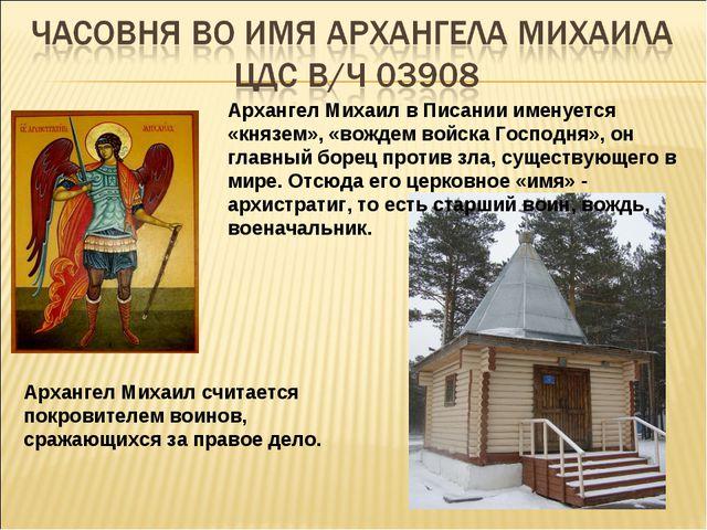 Архангел Михаил в Писании именуется «князем», «вождем войска Господня», он гл...