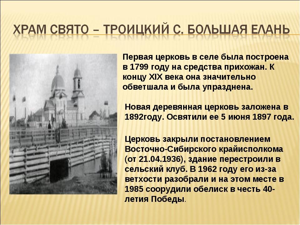 Первая церковь в селе была построена в 1799 году на средства прихожан. К кон...