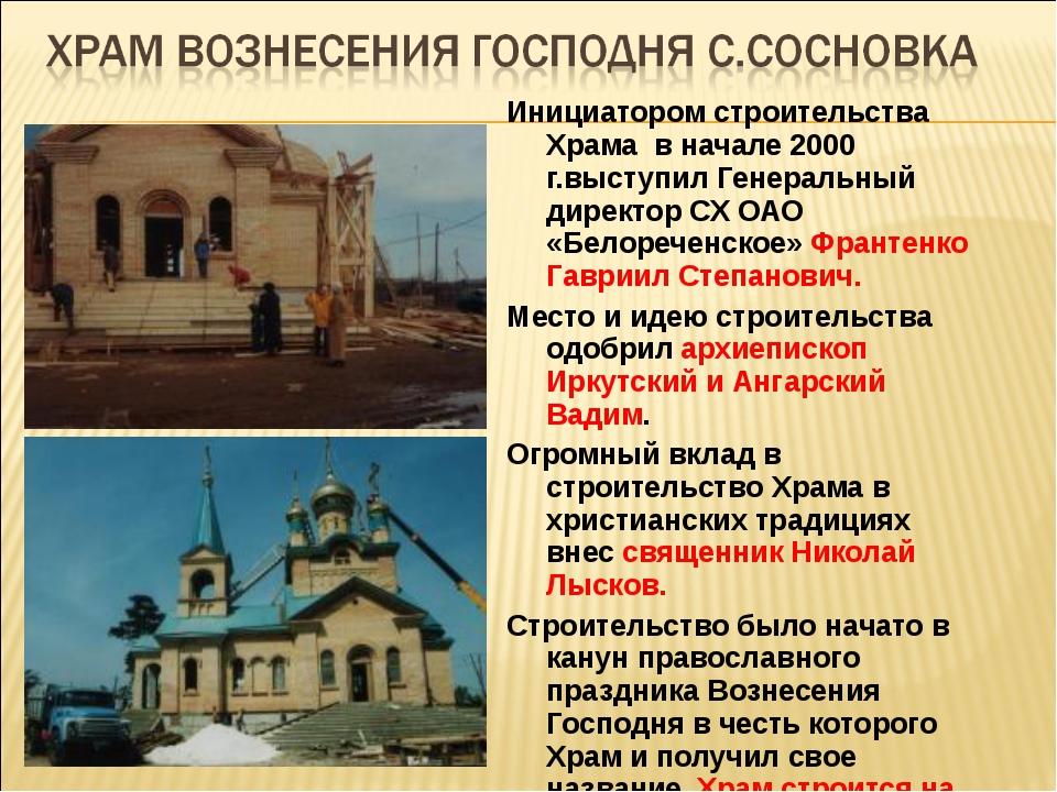 Инициатором строительства Храма в начале 2000 г.выступил Генеральный директор...