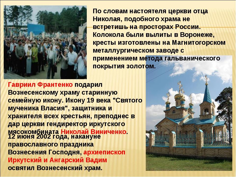 12 июня 2002 года, накануне православного праздника Вознесения Господня, архи...